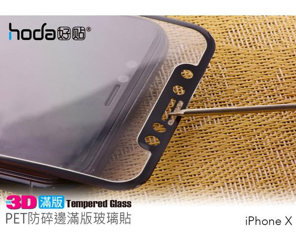 hoda iPhone X 3D PET 防碎軟邊 滿版 玻璃保護貼 玻璃貼 0.26mm 送背貼