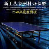 乒乓球桌 家用 折疊式室內訓練標准25MM乒乓球台xw