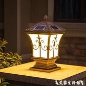 壁燈太陽能柱頭燈別墅圍墻大門戶外尖花庭院草坪燈門柱子家用電外墻燈  LX【618 購物】