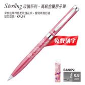 刻字原子筆 飛龍Pentel B820P2-AT 玫瑰原子筆【文具e指通】團購.量販