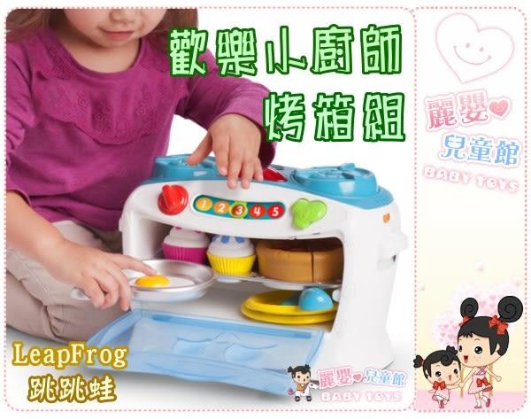麗嬰兒童玩具館~美國LeapFrog 跳跳蛙-角色扮演/扮家家酒玩具-歡樂小廚師烤箱組