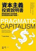 (二手書)資本主義投資說明書 貨幣經濟與行為財務學如何影響你的帳戶餘額?