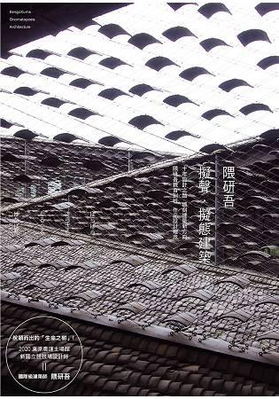 隈研吾擬聲.擬態建築:生涯首本作品集,展現劃時代的建築新方向!