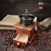 陶瓷芯復古原木手搖咖啡磨豆機家用手動咖啡豆研磨機器   任選1件享8折