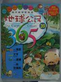 【書寶二手書T5/少年童書_XBQ】地球公民365_第39期_玻璃瓶等_附光碟