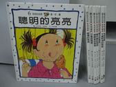 【書寶二手書T2/少年童書_PCM】聰明的亮亮_傲慢的亮亮_小氣的亮亮等_共8本合售