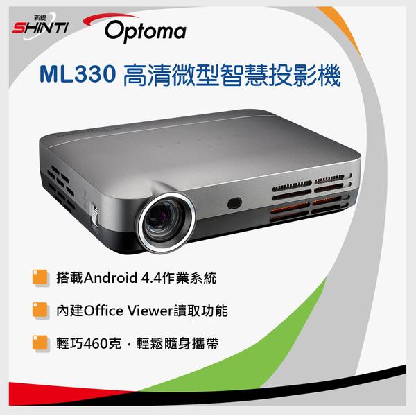 【免運】奧圖碼 Optoma ML330 高清微型智慧投影機 原廠公司現貨 最高500 ANSI流明