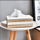 簡約創意木質紙巾盒北歐客廳抽紙盒家用餐巾裝飾紙巾盒家居收納盒 森雅誠品