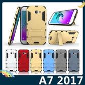 三星 Galaxy A7 2017版 變形盔甲保護套 軟殼 鋼鐵人馬克戰衣 全包帶支架 矽膠套 手機套 手機殼