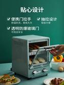 電烤箱 日本雙層烤箱家用烘焙多功能迷你小型電烤箱9L 夢藝家