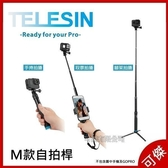 TELESIN M款自拍棒 五段伸縮 自拍 可夾手機 GOPRO HERO7/6/5皆可以使用 可傑