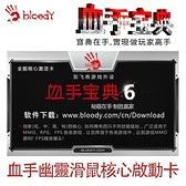 A4 Bloody 雙飛燕 B2-05 血手寶典激活卡 [富廉網]