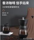 咖啡機 咖啡豆研磨機手磨咖啡機家用器具小型手動研磨器手搖磨豆機 快速出貨YJT