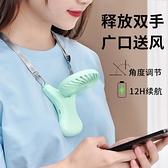 掛脖小型風扇便攜式迷你手持f電扇USB可充電隨身攜帶電動在脖子上的懶人學生頭戴 夏日新品