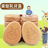 乳牙盒 生肖牙齒紀念盒子實木乳牙盒創意兒童收納盒木質