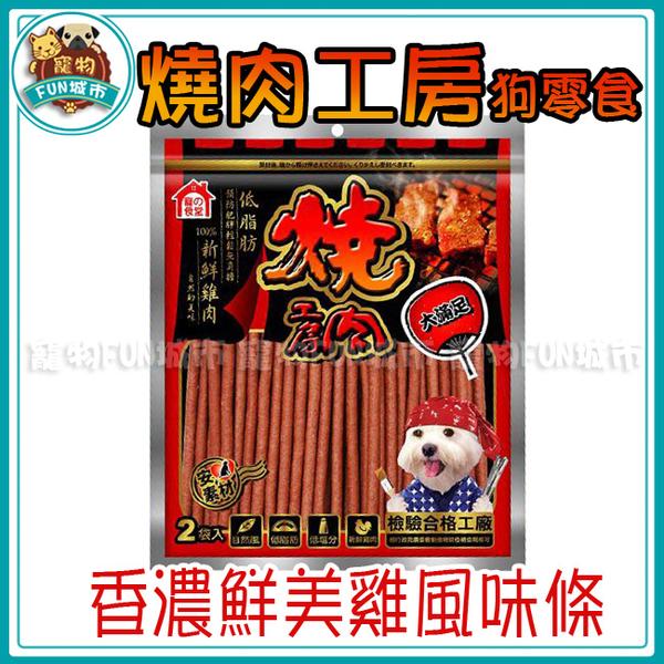 寵物FUN城市│燒肉工房 狗零食系列 09香濃鮮美雞風味360g (BQ302)