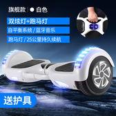 聖誕節交換禮物-兩輪電動扭扭車成人智能思維漂移代步車兒童雙輪平衡車RM