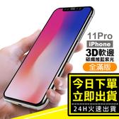 [24hr台灣現貨] iPhone 11 Pro 藍紫光 軟邊 9H鋼化玻璃膜 手機 螢幕 保護貼 完美服貼