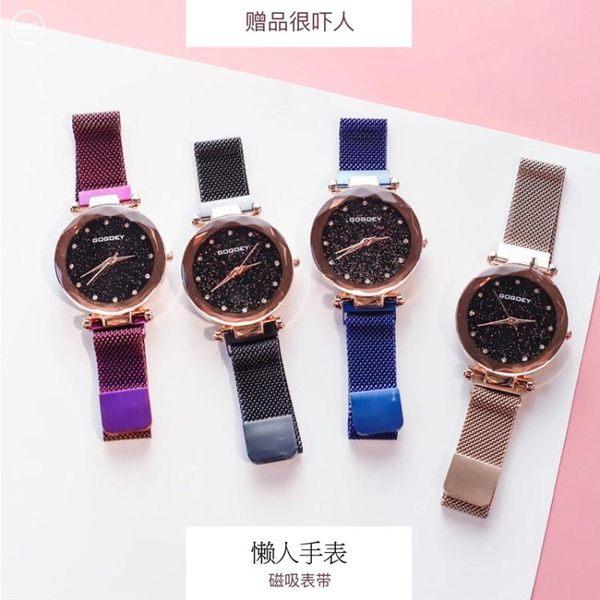 流行女錶 手錶女星空潮流防水時尚新款吸鐵石磁鐵網帶生日禮物