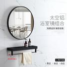 浴室鏡 壁掛鏡子 衛生間浴室圓鏡帶置物架太空鋁鏡子黑邊洗臉盆鏡子掛免打孔 店慶降價