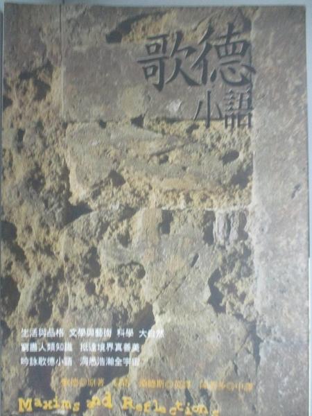 【書寶二手書T5/文學_CWB】歌德小語_陳蒼多, 貝雷.桑德