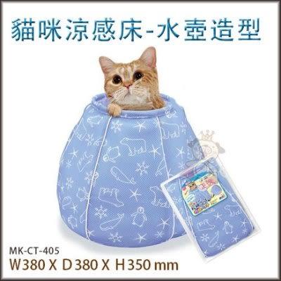 *WANG*日本Marukan 貓咪避暑涼感床 水桶包造型【CT-405】