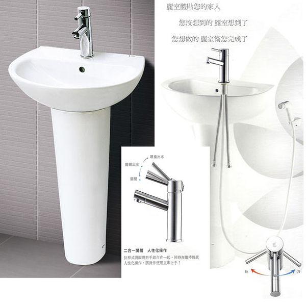 【麗室衛浴】日本 INAX 面盆含長腳柱+2合一面盆龍頭+洗屁屁洗滌器組 組合優惠