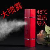 納米噴霧補水儀冷噴便攜臉面部保濕美容充電按摩加濕蒸臉器【全館89折低價促銷】