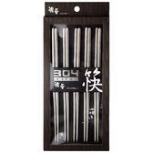 精華 #304不鏽鋼尖頭筷-5入【愛買】