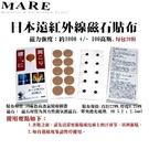 【MARE-鈦鍺磁】系列:日夲遠紅外線 (磁氣絆) 磁石貼布