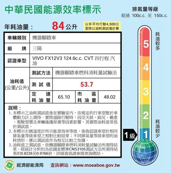 2019年 SYM 三陽機車 活力 VIVO 125 碟煞 ABS 六期噴射