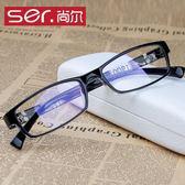 尚爾防輻射眼鏡手機電腦護目抗藍光無度數平光鏡男女款近視眼鏡框「Top3c」
