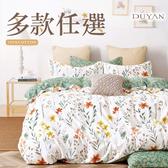 100%精梳純棉雙人床包被套四件組-多款任選 台灣製 5X6.2尺 北歐風