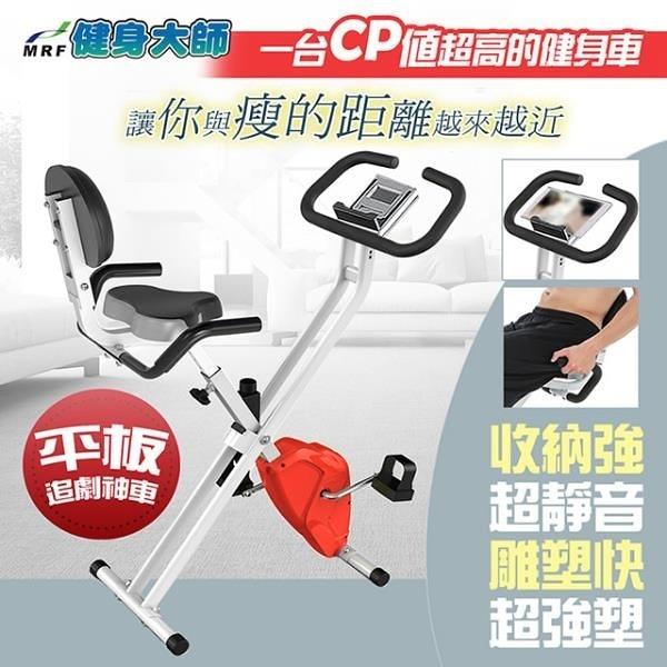 【南紡購物中心】健身大師—狂塑者X型平板無段變速健身車