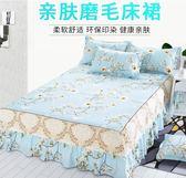 床罩床裙式床套單件防塵保護套1.5米1.8m床單女床笠防滑 跨年鉅惠85折