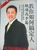 【書寶二手書T2/財經企管_GAN】教你如何搞定人之職場高手篇_侯喬騰