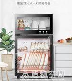 Canbo/康寶XDZ70-A38消毒櫃家用立式櫃式碗筷雙門高溫小型迷你 220VNMS名購居家