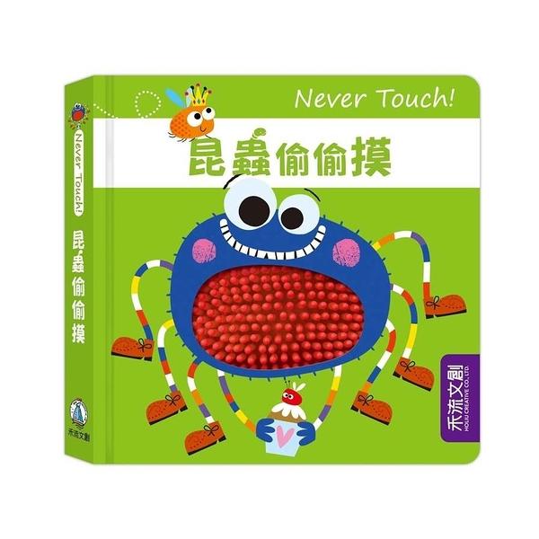 Never touch昆蟲偷偷摸