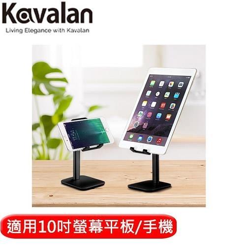 Kavalan 伸縮式手機/平板專用支架-黑