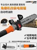 角磨機改裝電鍊鋸磨光機改電鋸家用木工多 小型迷你伐木鋸教主雜物間