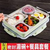 一件82折-餐具組合304不鏽鋼保溫飯盒成人大號密封分格便當盒外賣食堂餐盒5格快餐盤