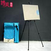 博格利諾畫板畫架畫包袋套裝素描寫生三件套折疊木制板多功能畫具 igo 小宅女大購物