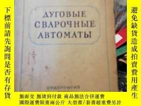 二手書博民逛書店罕見弧光自動焊接機外文書Y267097 不祥 不祥 出版1956
