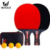 乒乓球成品拍雙拍2只兩支初學訓練乒乓球拍直拍橫拍【全館85折 最後一天】