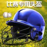 專業棒球頭盔打擊頭盔 戴面具防護罩護頭護臉【3C玩家】