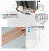 超頻三紅海mini電腦CPU散熱器775針1155CPU風扇AMD台式機I5超頻3 快速出貨