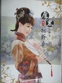 【書寶二手書T5/言情小說_GEN】厚黑相爺妻(六)_時鏡