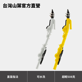Yamaha Venova YVS-100 新休閒風格管樂器-白/黃(共二色)