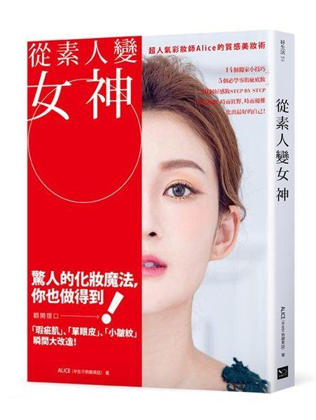 (二手書)從素人變女神:超人氣彩妝師Alice的質感美妝術