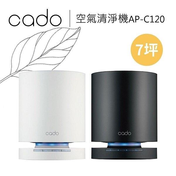 【結帳再折+分期0利率】CADO LEAF C120 AP-C120 7坪 藍光光觸媒 HEPA PM2.5 脫臭空氣清淨機 公司貨